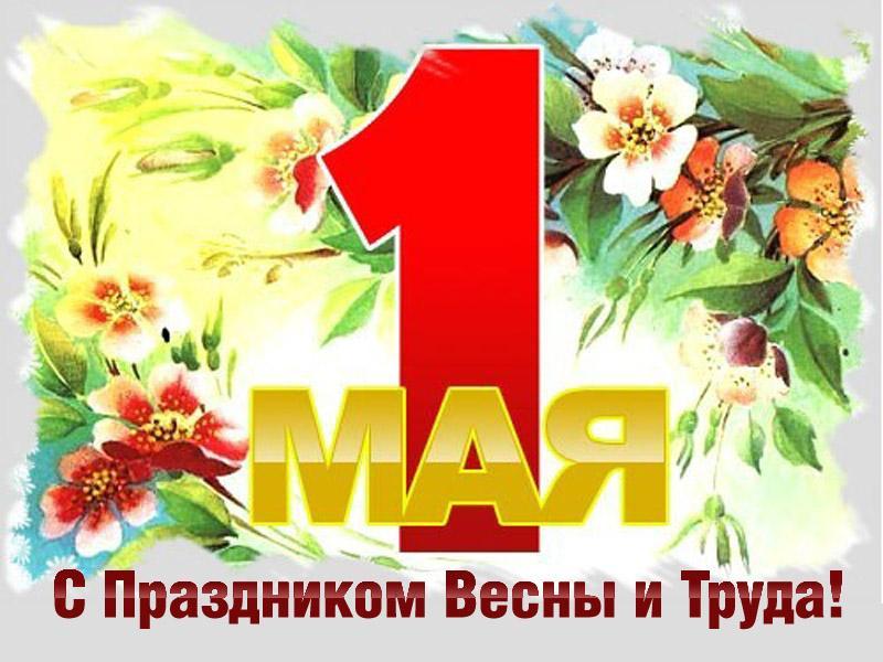 1 мая праздник весны и труда картинки
