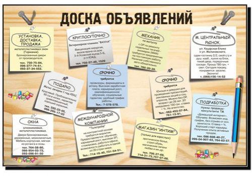 Бесплатные объявления крыма e6d2fecb64b